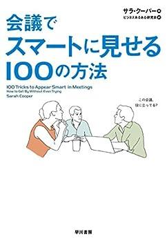[サラ クーパー]の会議でスマートに見せる100の方法 (早川書房)