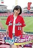 津田のラジオ「っだー!!」ファンディスク VOL.2 ~広島編~【豪華盤】[DVD]