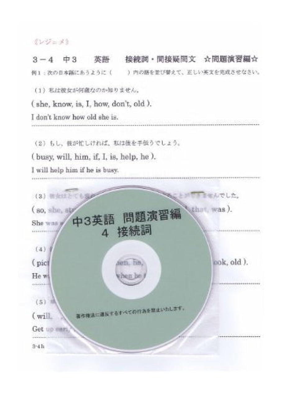 個人的な役立つシェフ中学 英語 3年【応用】問題集 4 接続詞 DVD (授業+テキスト+問題集)