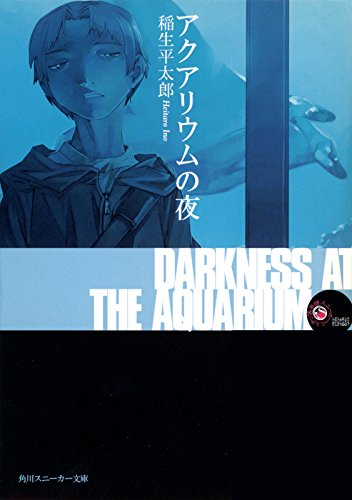 アクアリウムの夜 (角川スニーカー文庫)