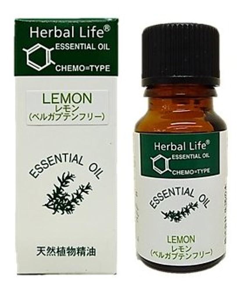 普通につらい植生レモンベルガプテンフリー精油10ml
