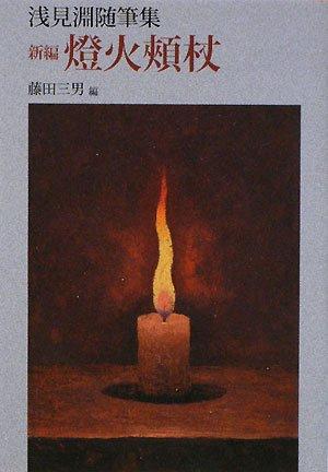 新編 燈火頬杖―浅見淵随筆集 (ウェッジ文庫)の詳細を見る