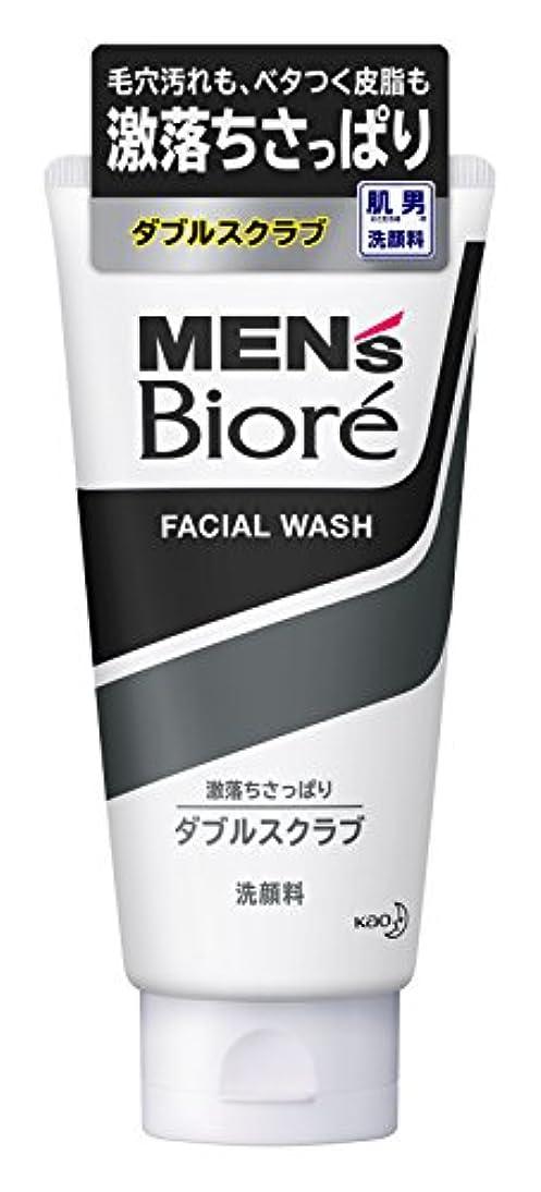 軽ことわざ動メンズビオレ ダブルスクラブ洗顔