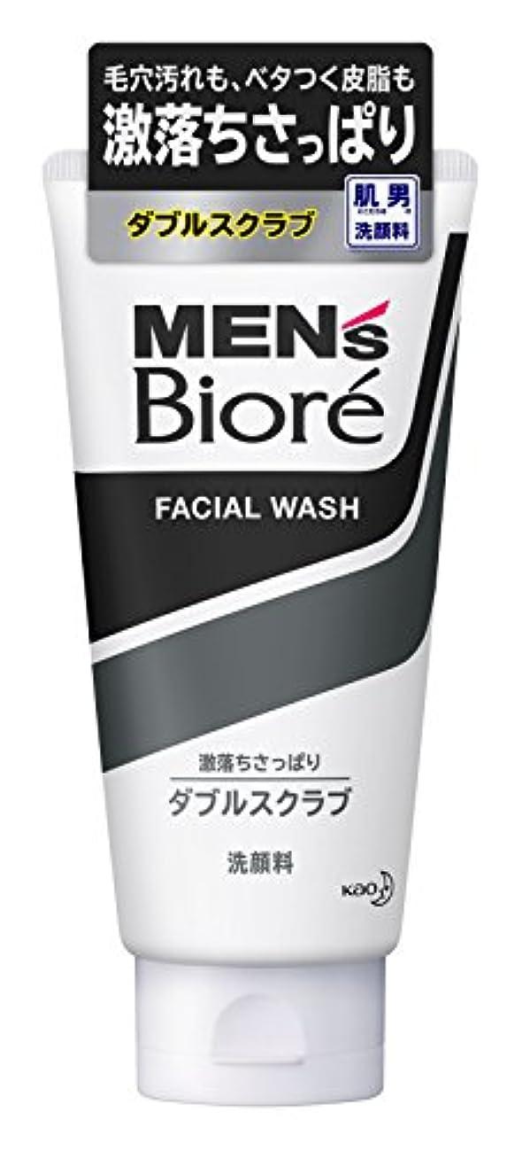 菊抽象化呼吸メンズビオレ ダブルスクラブ洗顔