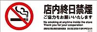 標識スクエア 「 店内終日禁煙 ご協力を 」 ヨコ・中【ステッカー シール】 280x94㎜ CFK4026 4枚組