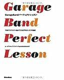 GarageBandパーフェクトレッスン 10分でオリジナル曲ができるDTMカンタン作曲術