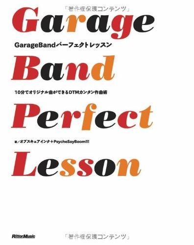 GarageBandパーフェクトレッスン 10分でオリジナル曲ができるDTMカンタン作曲術の詳細を見る