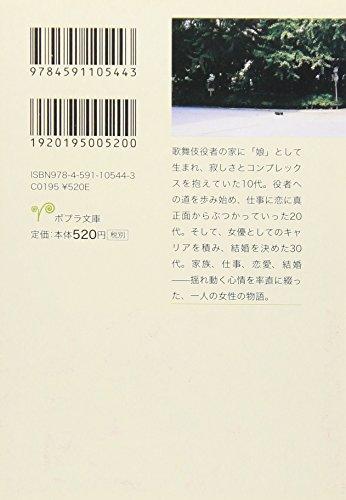 体内時計+ (ポプラ文庫)