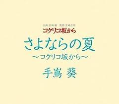朝ごはんの歌♪手嶌葵