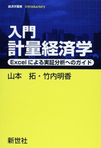 入門計量経済学―Excelによる実証分析へのガイド (経済学叢書Introductory)の詳細を見る