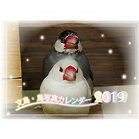 文鳥・鳥写真カレンダー2019 (B6サイズ。ワンタッチで卓上にも壁掛けにもなる3Wayカレンダー)