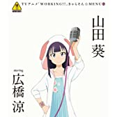 WORKING!! きゃらそん☆MENU(7)山田葵 starring 広橋涼