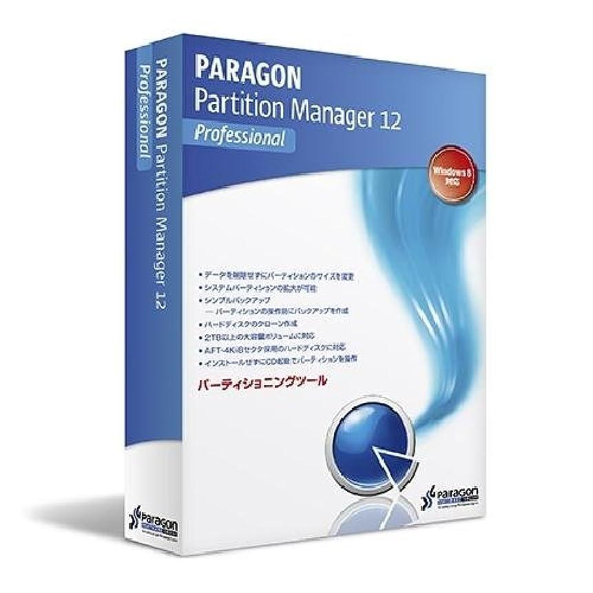 上級提唱するただParagon Partition Manager 12 Professional シングルライセンス(メディアキット込)