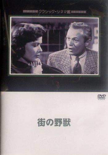 街の野獣 [DVD]