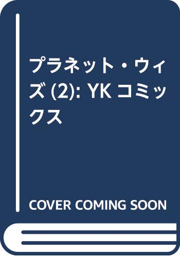 [画像:プラネット・ウィズ(2): YKコミックス]