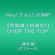 【早期購入特典あり】OVER THE TOP (通常盤)(ポスター付)