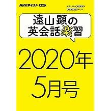 NHKラジオ 遠山顕の英会話楽習 2020年 5月号 [雑誌] (NHKテキスト)