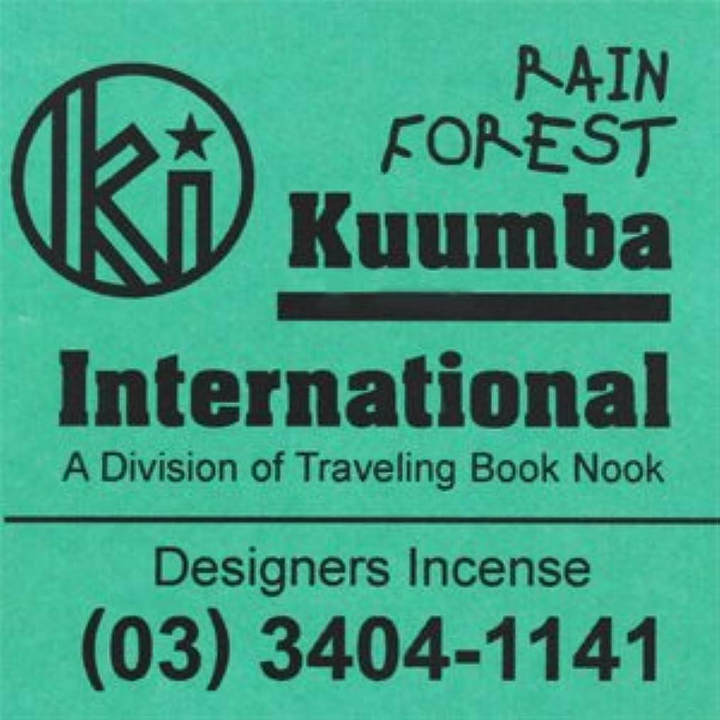 ヘリコプター重くする望ましいKUUMBA/クンバ『incense』(RAIN FOREST) (Regular size)