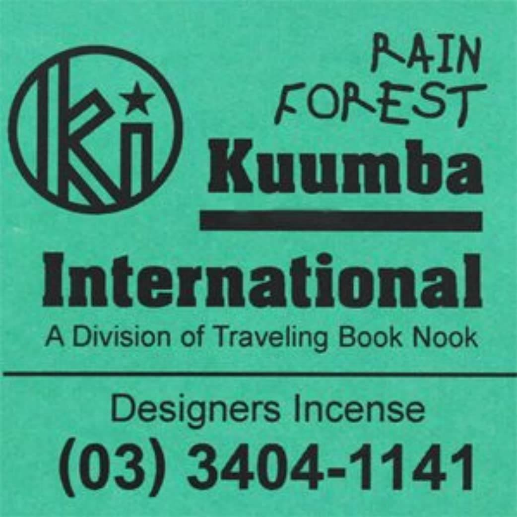 付録塊のぞき見KUUMBA/クンバ『incense』(RAIN FOREST) (Regular size)
