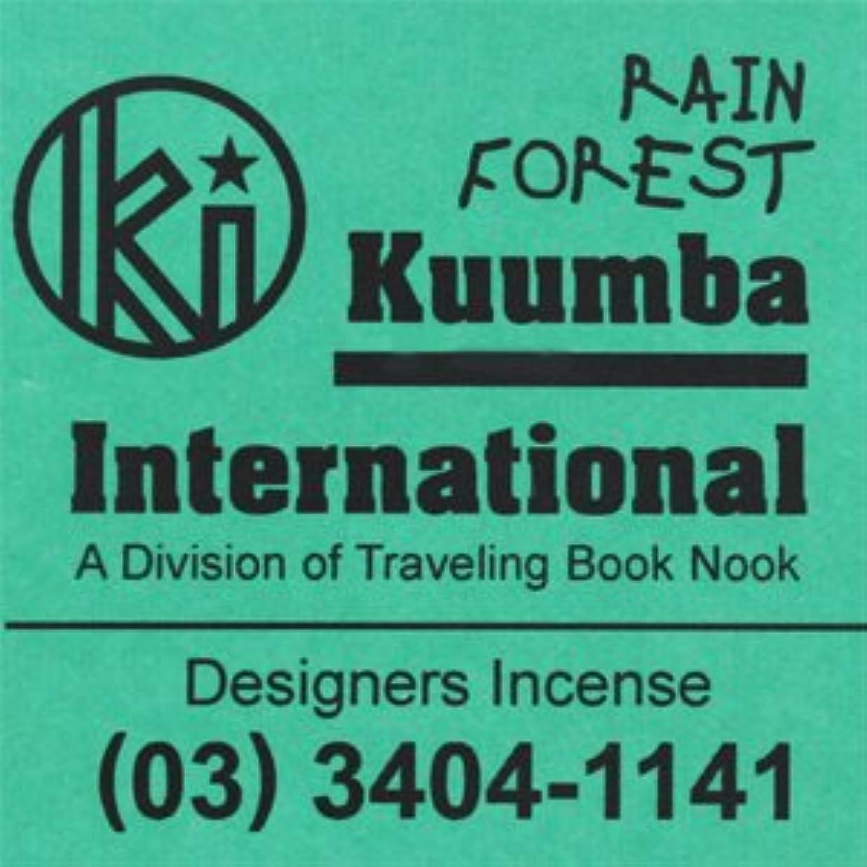 欠員残り物民兵KUUMBA/クンバ『incense』(RAIN FOREST) (Regular size)