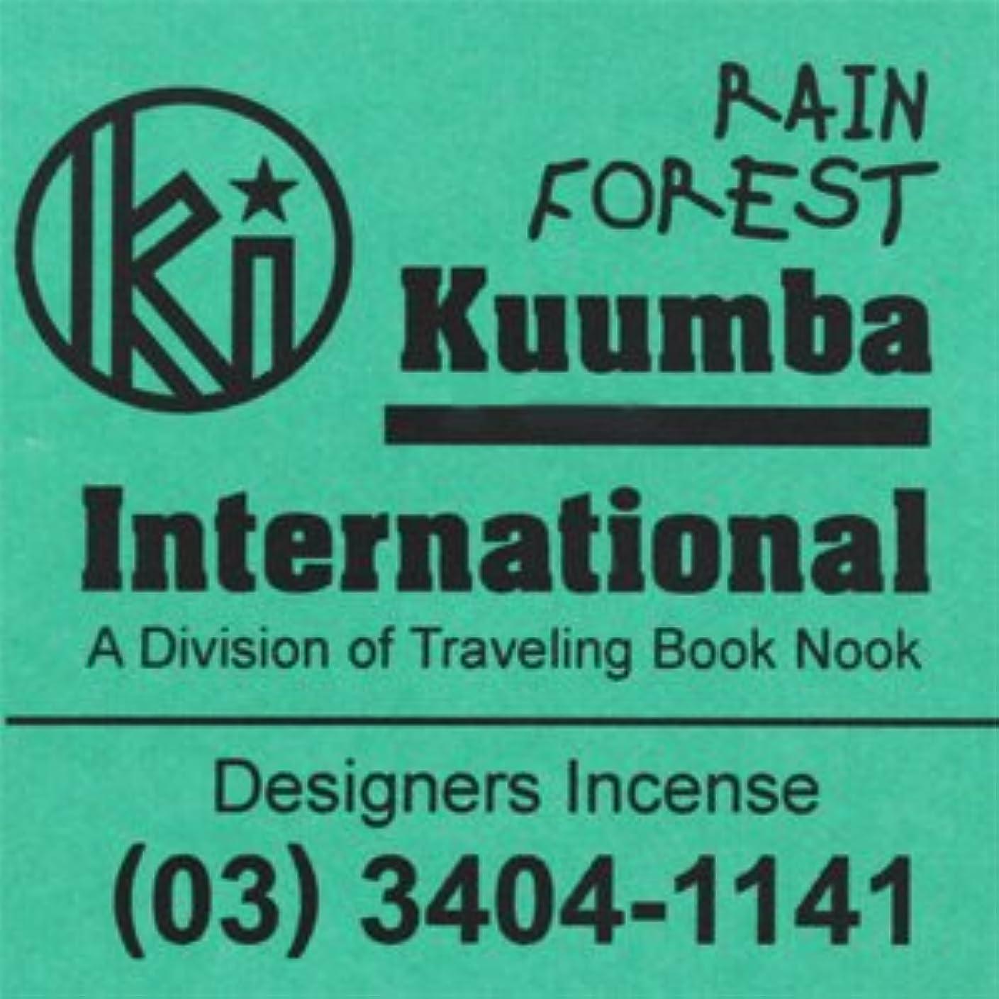岸ジェスチャー次へKUUMBA/クンバ『incense』(RAIN FOREST) (Regular size)