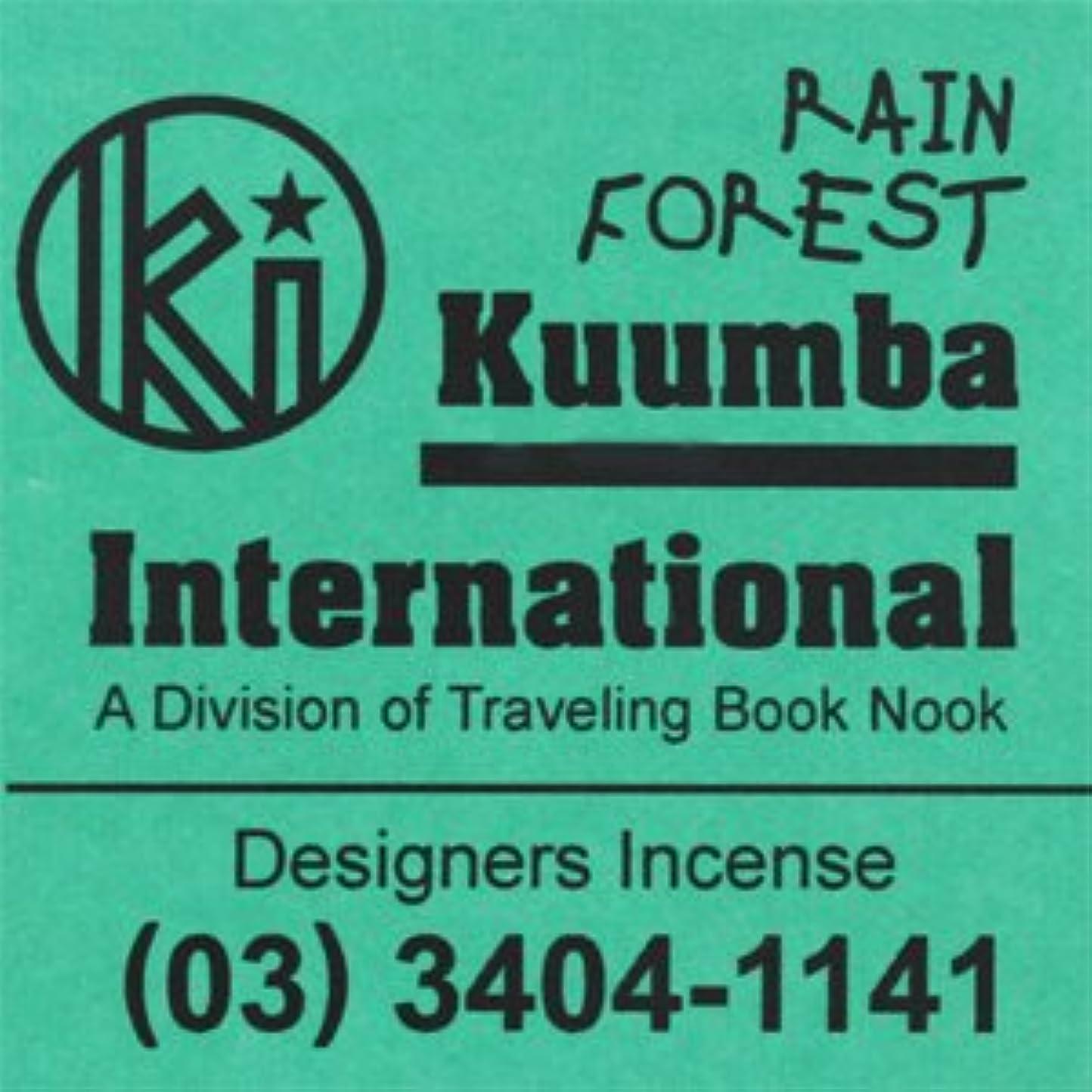 教師の日広々とした捧げるKUUMBA/クンバ『incense』(RAIN FOREST) (Regular size)