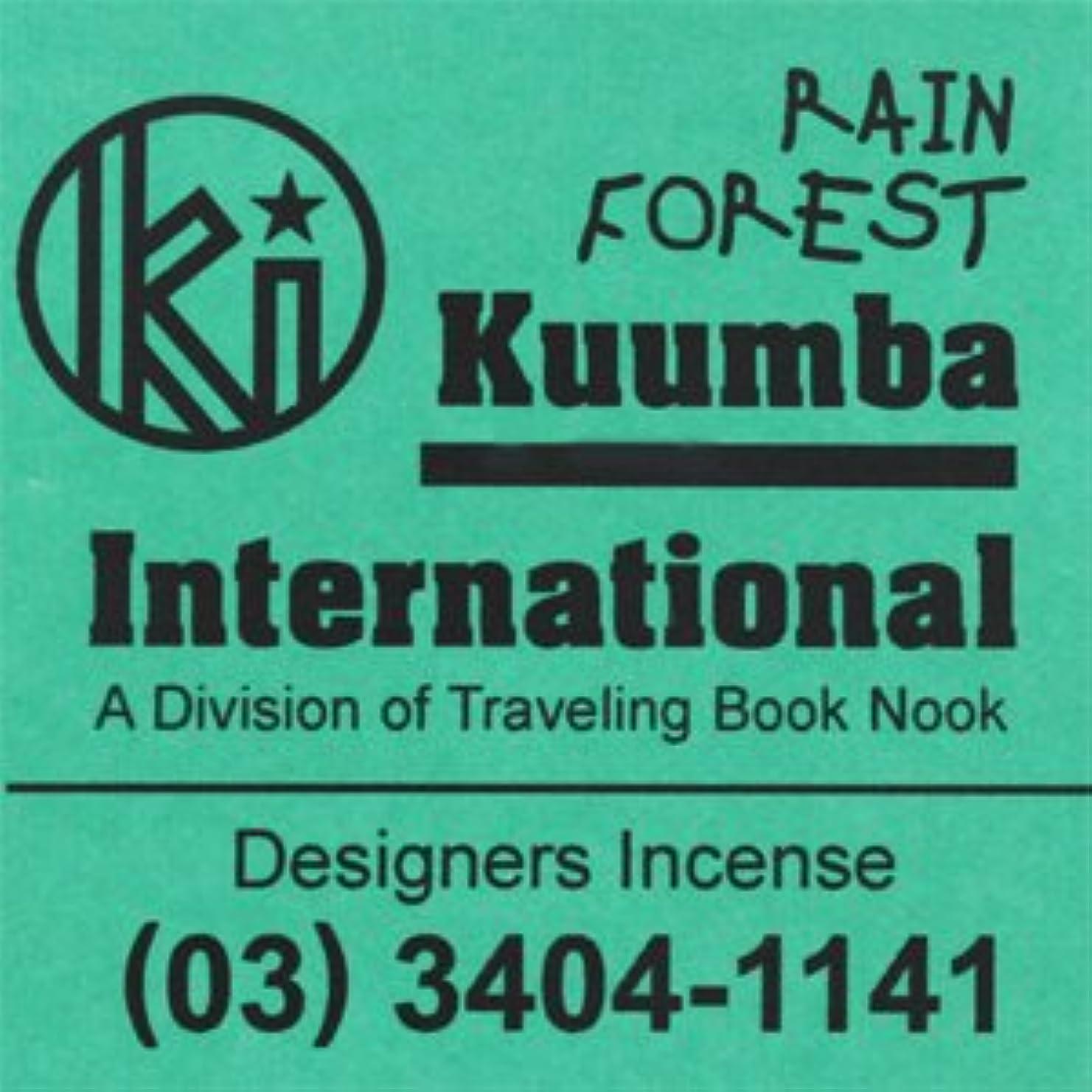 航空機動機付ける独特のKUUMBA/クンバ『incense』(RAIN FOREST) (Regular size)