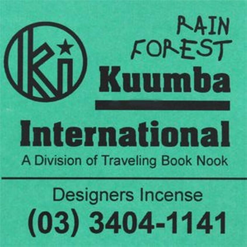 面白い深遠ちょうつがいKUUMBA/クンバ『incense』(RAIN FOREST) (Regular size)