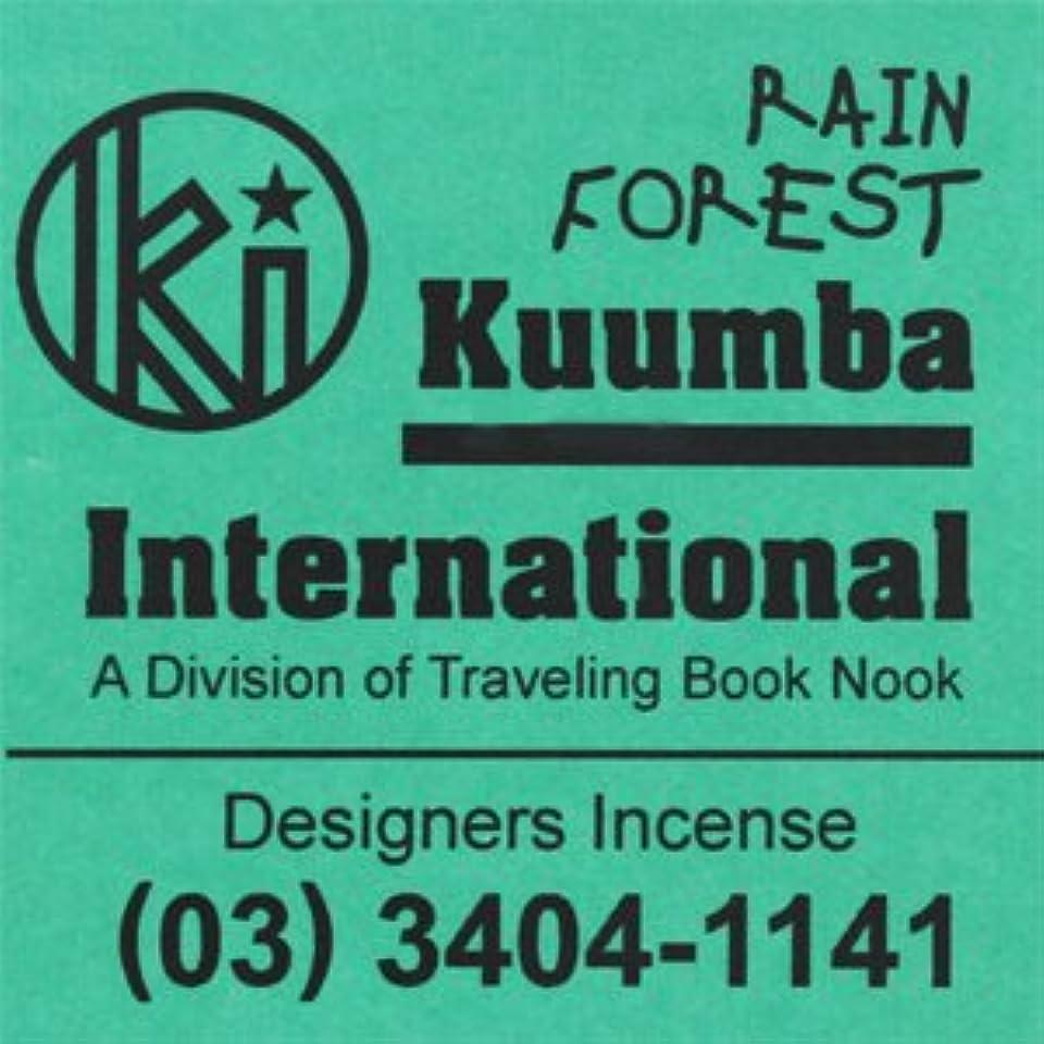 オピエート陪審恥ずかしさKUUMBA/クンバ『incense』(RAIN FOREST) (Regular size)