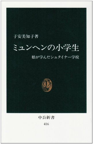 ミュンヘンの小学生―娘が学んだシュタイナー学校 (中公新書 (416))の詳細を見る