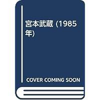 宮本武蔵 (1985年)