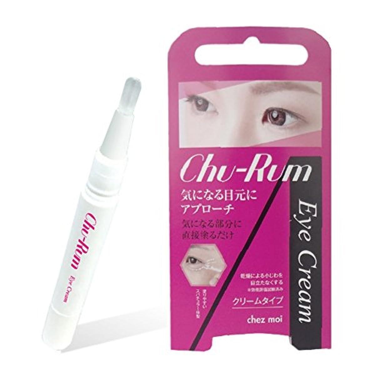 キャンペーン遺伝的顕著シェモア Chu-Rum(チュルム) Eye Cream(アイクリーム)