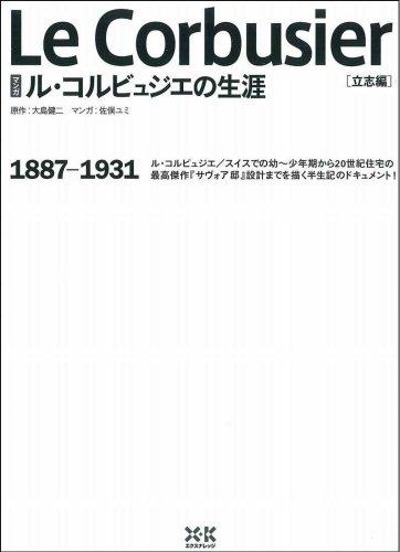 マンガ ル・コルビュジエの生涯ー立志編の詳細を見る
