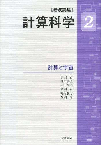 計算と宇宙 (岩波講座 計算科学 第2巻)の詳細を見る
