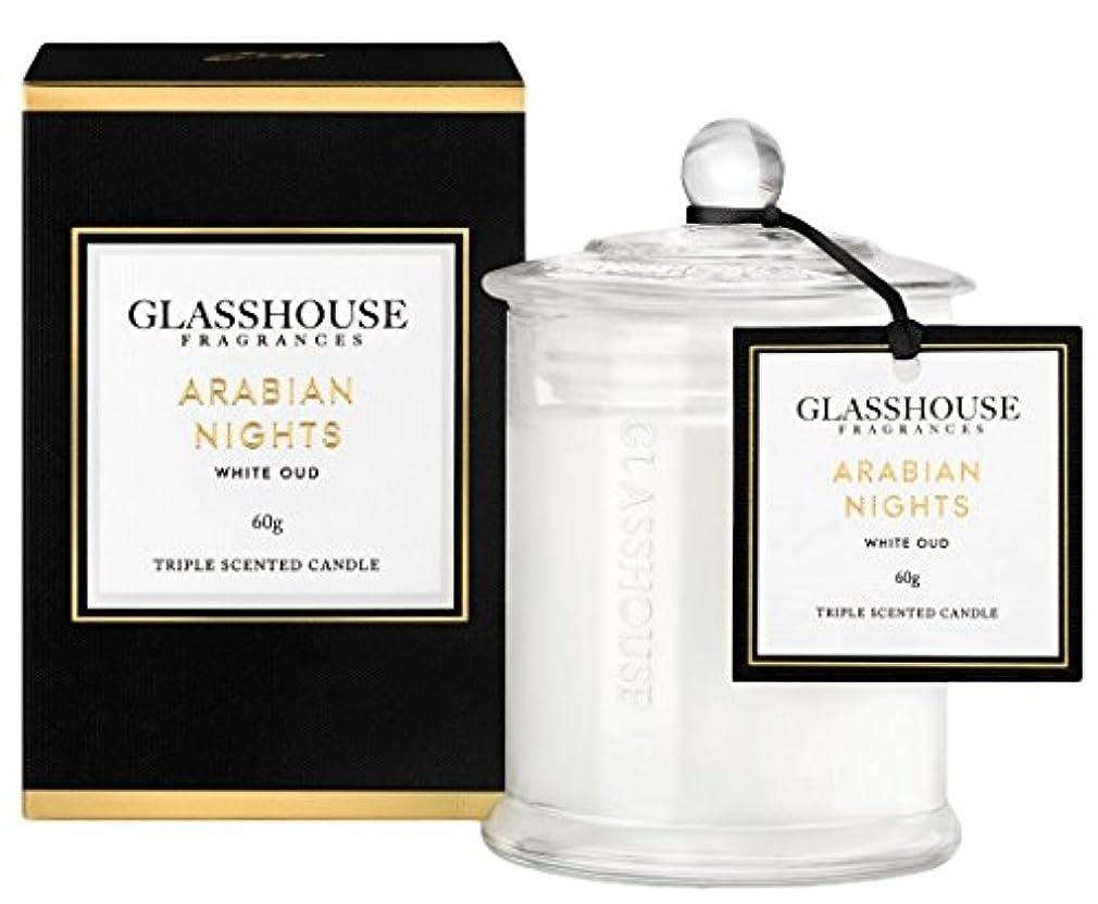 ご注意悪意のある識字グラスハウス GLASSHOUSE ミニアロマキャンドル #ARABIAN NIGHT 60g [並行輸入品]