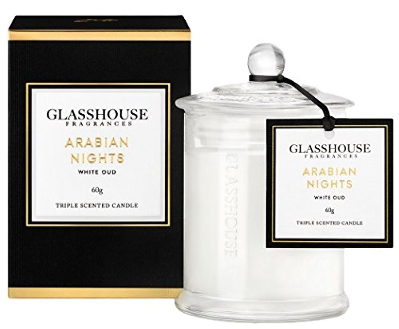 敷居紳士最大グラスハウス GLASSHOUSE ミニアロマキャンドル #ARABIAN NIGHT 60g [並行輸入品]
