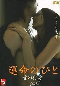 運命のひと 2 愛の行方 [DVD]
