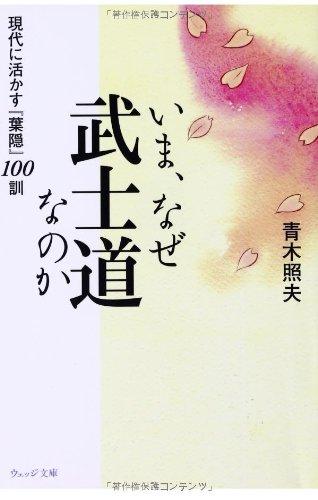 いま、なぜ武士道なのか―現代に活かす『葉隠』100訓 (ウェッジ文庫)の詳細を見る