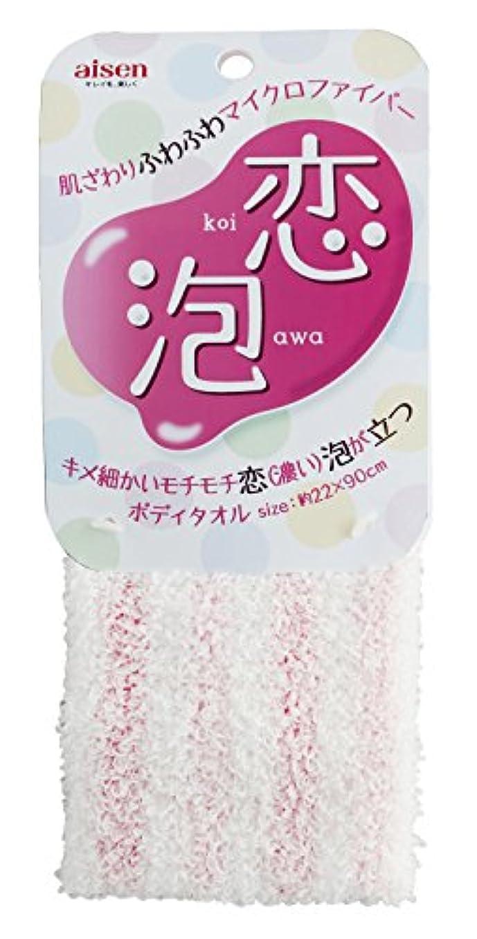 傾向があります秀でる道を作るaisen 恋泡 ボディタオル ピンク PBM301