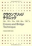 クラウンブリッジテクニック