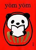 yom yom (ヨムヨム) 2011年 12月号 [雑誌]