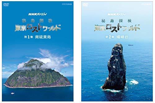NHKスペシャル 秘島探検 東京ロストワールド BOX [DVD]
