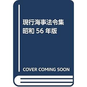 現行海事法令集 昭和56年版