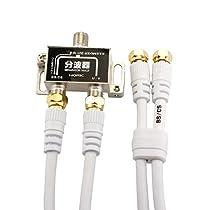 HORIC アンテナ分波器 BS/CS/地デジ/4K8K放送対応 白ケーブル2本付き(S-4C-FB) 40cm BCUV-971