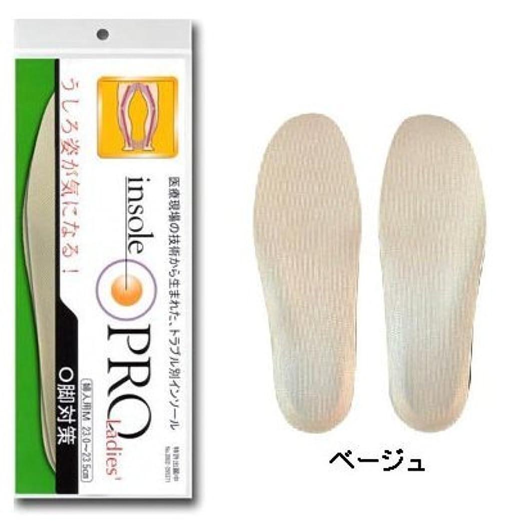 ビーズ天井高さインソールプロ 「O脚対策」 (女性用 L 24.0~25.0cm)
