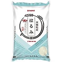 【精米】茨城県産 白米 はるみ 5kg 平成29年産