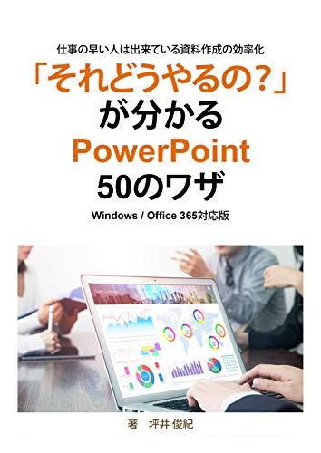 「それどうやるの?」が分かるPowerPoint50のワザ: 仕事の早い人は出来ている資料作成の効率化