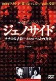 ジェノサイド-ナチスの虐殺-ホロコーストの真実 [DVD]