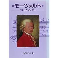 モーツァルト―美しき光と影 (作曲家の物語シリーズ)