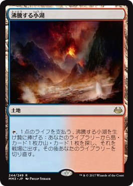 マジックザギャザリング MTG 土地 日本語版 沸騰する小湖/Scalding Tarn MM3-244 レア